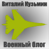 Военный блог Военный блог  (Vitaly V. Kuzmin Military blog)
