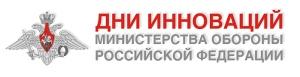 День инноваций МО РФ